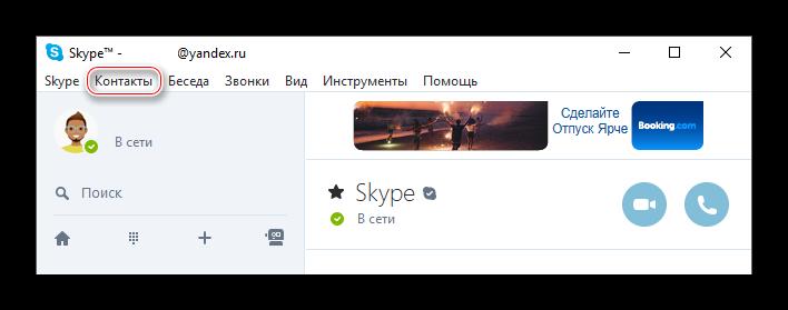 Переход ко вкладке Контакты Skype
