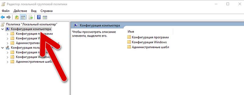 конфигурация редактор груповой политики windows 10