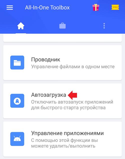 Как отключить автозапуск приложений на Android?