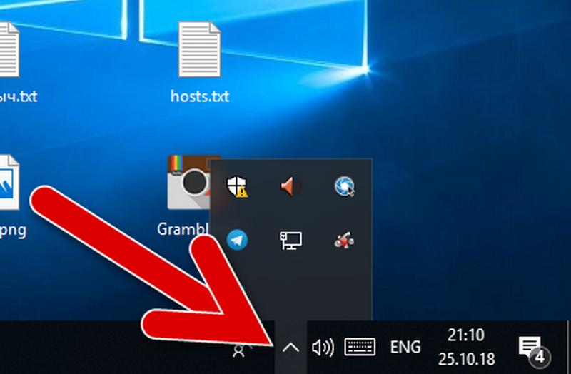 область уведомлений Windows 10