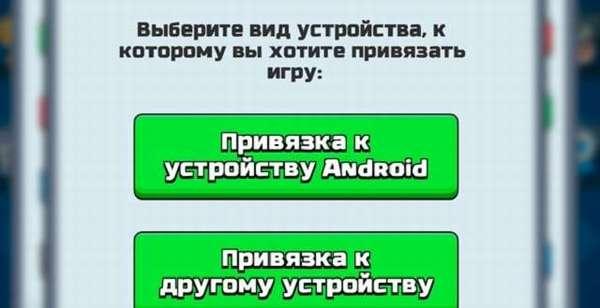 Как перенести аккаунт Clash Royale с Android на Android?