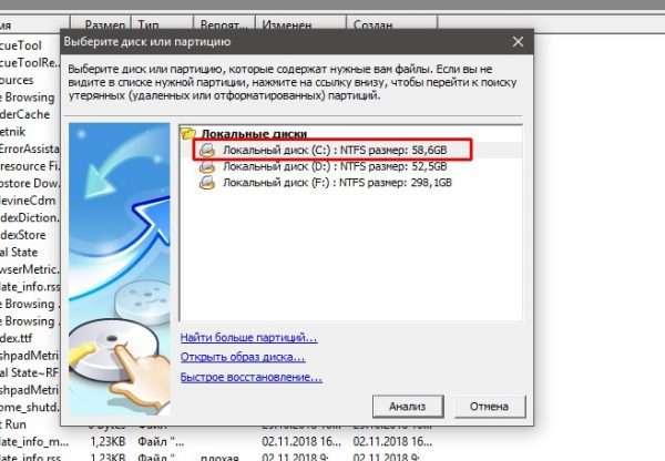 Как просканировать диск С программой Handy Recovery