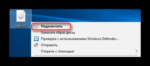 подключить iso образ windows 10