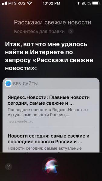 Siri рассказывает новости