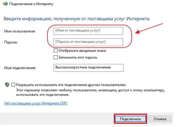 Ввод информации от провайдера в Windows 10
