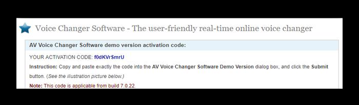 Ввод пароля активации пробной версии AV Voice Changer