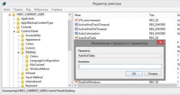 Параметр AutoEndTasks управляет закрытием всех запущенных приложений