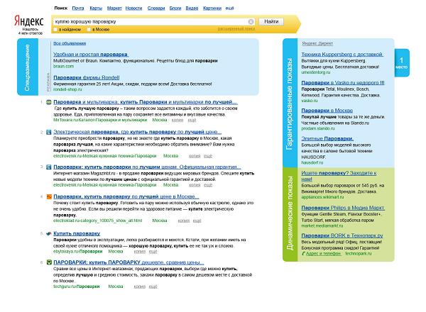 Как выглядит контекстная реклама в поисковиках