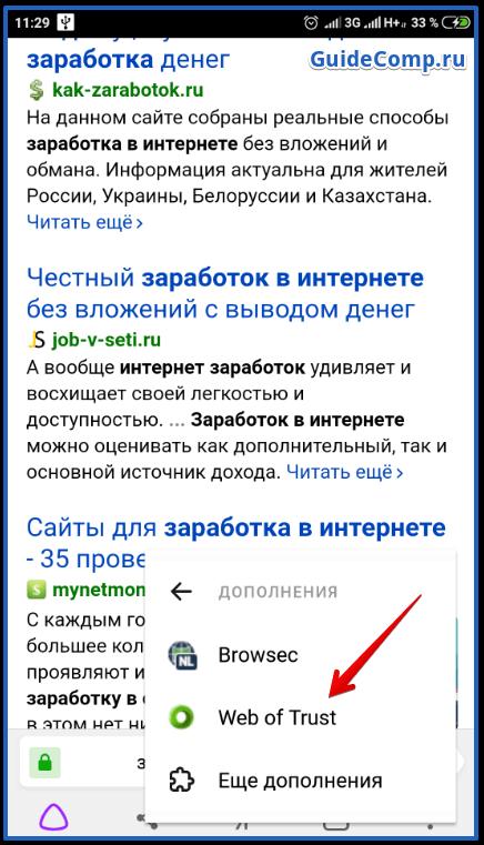 wot дополнение для яндекс браузера
