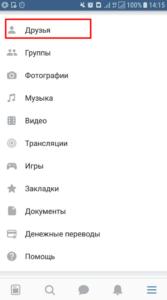 druziya-vkontakte