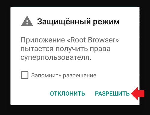 Файл hosts на Android: что это такое и где он находится?