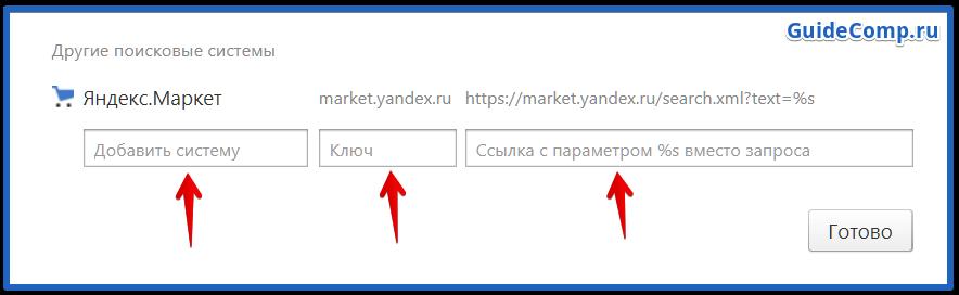 поисковая строка яндекс в браузере