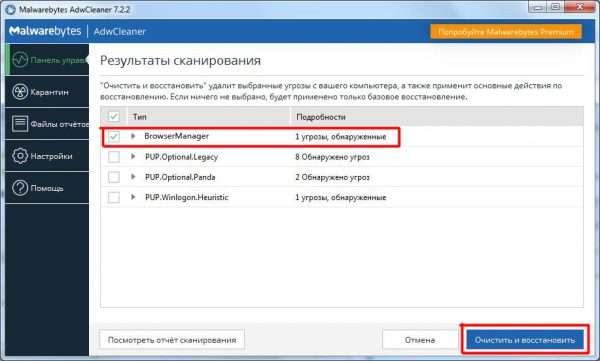 Процесс очистки ПК от нежелательного ПО в AdwCleaner