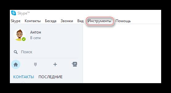 Переход к меню инструментов Skype