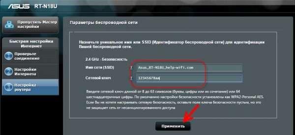 Ввод имени и пароля от Wi-Fi