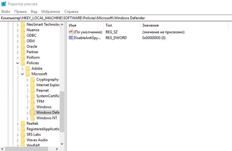 перехордим к нужному пути в реестре для защитника windows 10