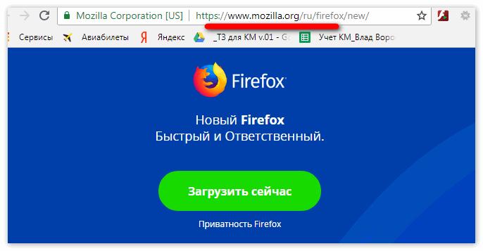 Скачать браузер Мазила для Windows 8