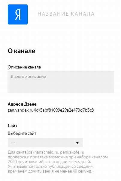Как заработать на Яндекс.Дзен в 2019 году