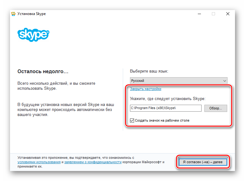 Дополнительные настройки Skype
