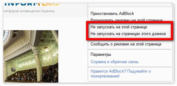 Настройка ABP в браузере
