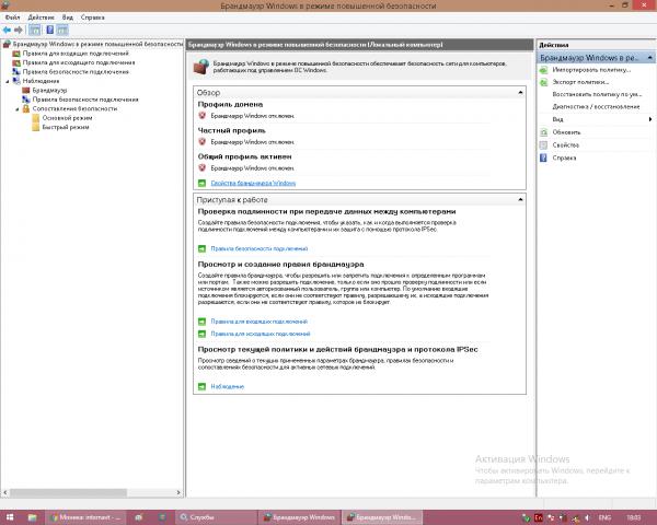 Дополнительные параметры брандмауэра Windows 10