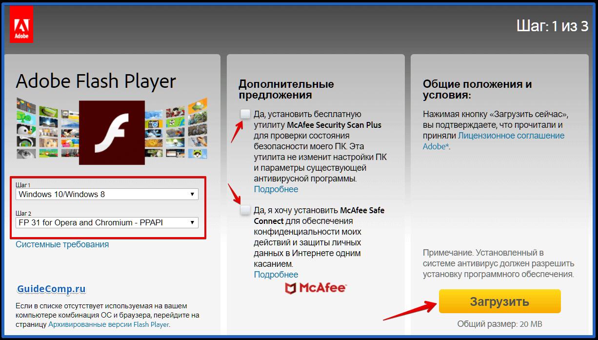 Как установить adobe flash player для тор браузера hyrda what is tor browser download hydraruzxpnew4af