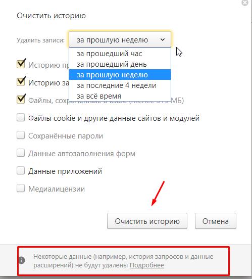 Как очистить кеш браузера ?