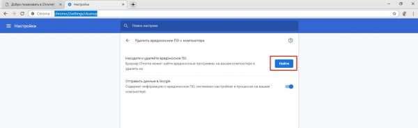 Как найти вредоносное ПО средствами Google Chrome