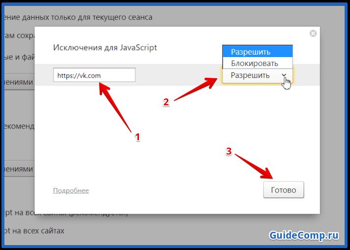 как настроить javascript в яндекс браузере