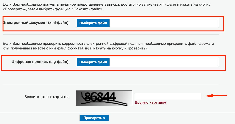 Проверка xml файла и sig подписи