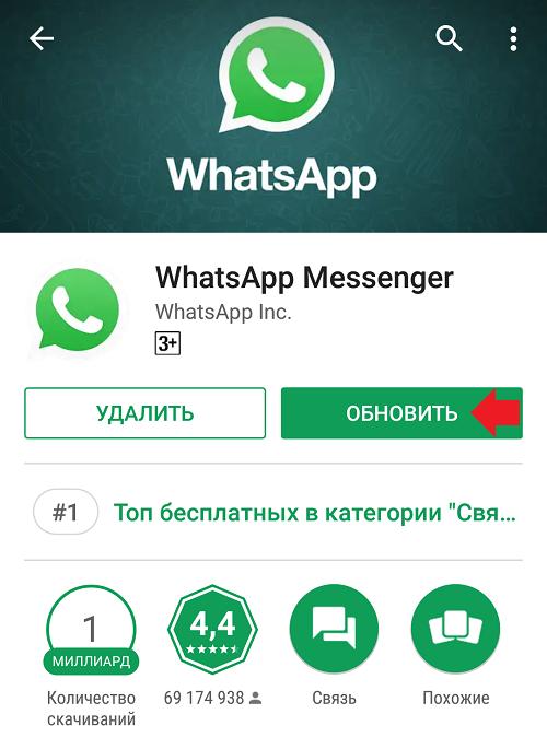 Как обновить WhatsApp на телефоне Android?