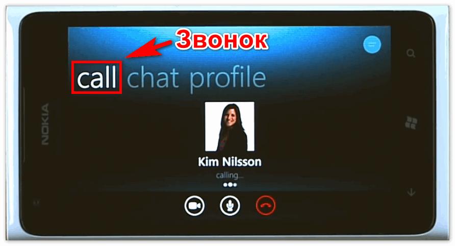 Звонок в Skype на Windows Mobile