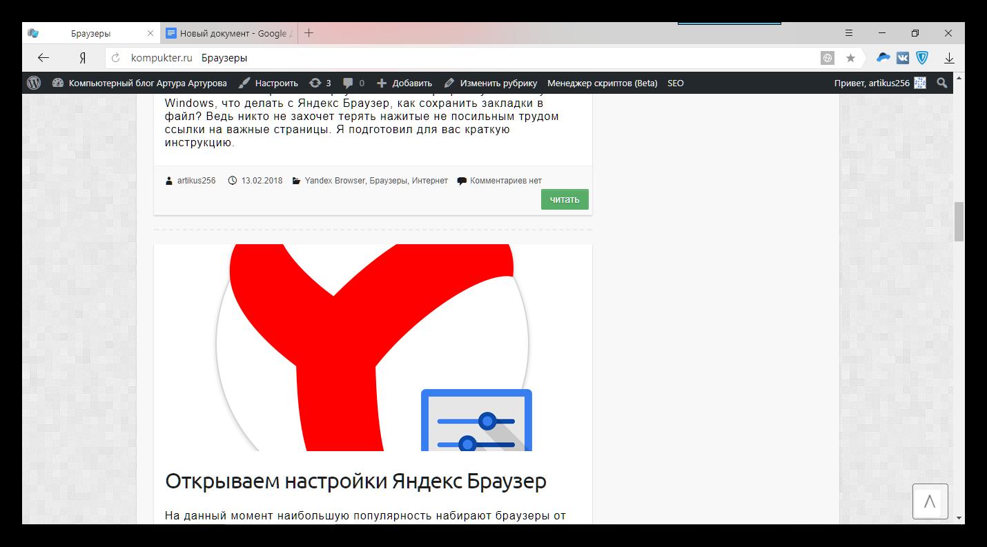 запускаем яндекс браузер