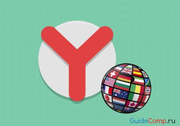 как перевести страницу на русский яндекс браузер