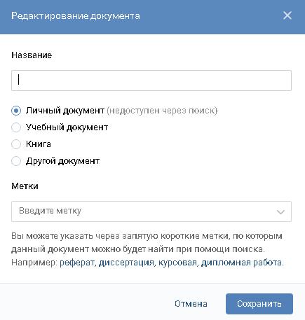 redaktirovanie-dokumenta-vk