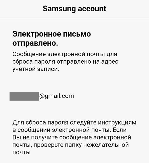 Как удалить аккаунт Samsung на телефоне?