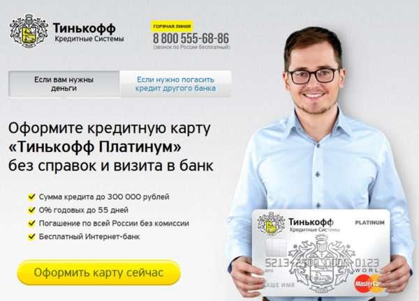 В этом лендинге Тинькофф-банка УТП выделено крупным шрифтом для привлечения внимания
