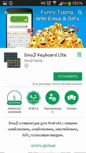 Emoji-Keyboard-Lite