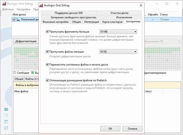 defragmentaciya-nastroiki-programmi-algoritmi