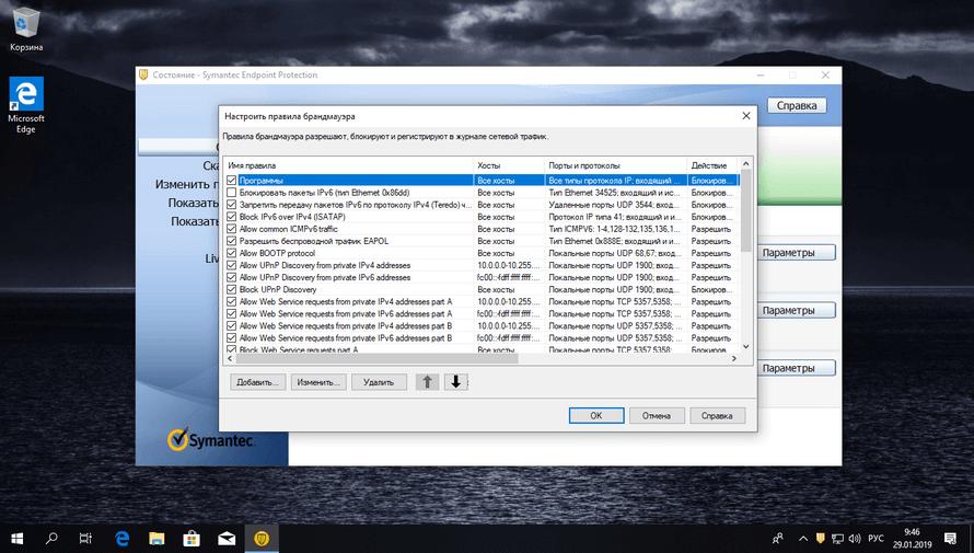 Запрет программе доступ к Интернету через Symantec Endpoint Protection