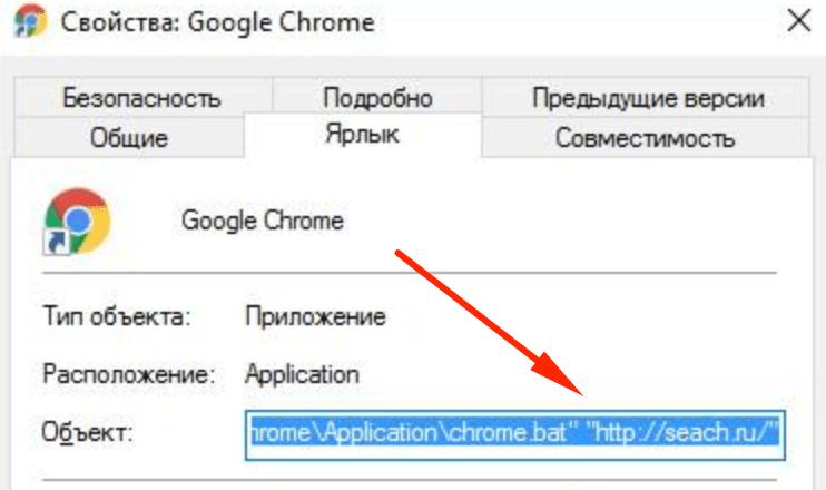 Свойства ярлыка браузера Google Chrome