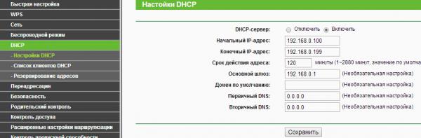 Настройки DHCP в роутере TP-Link